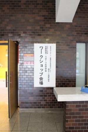 ワークシップ会場.jpg
